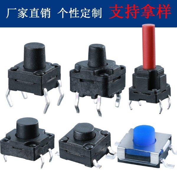 厂家直销高品质 6*6 8*8 12*12等系列防水按键开关 防水轻触开关