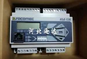 溯高美双电源开关控制器ATyS 3s C30
