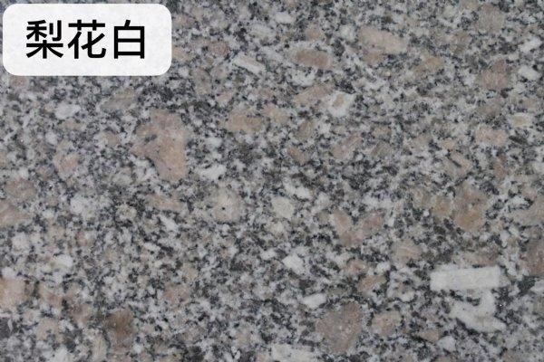 梨花白广场地铺石材