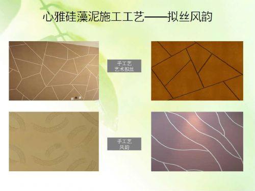 供应米洞石粗砂硅藻泥