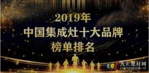 2019年中国集成灶10大品牌榜单,集成灶十大品牌金利实至名归