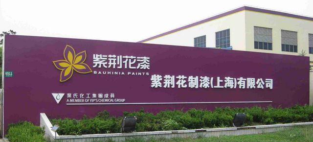 紫荆花漆工厂大门(上海)