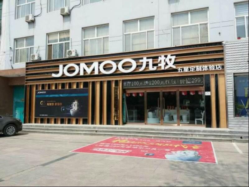 九牧jomoo卫浴实体店