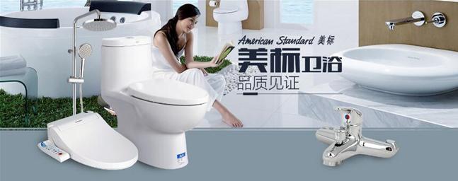 美标卫浴宣传图