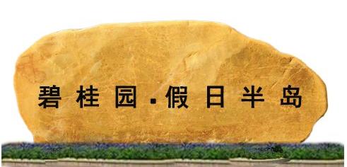 北京风景石 观赏石价格 logo石