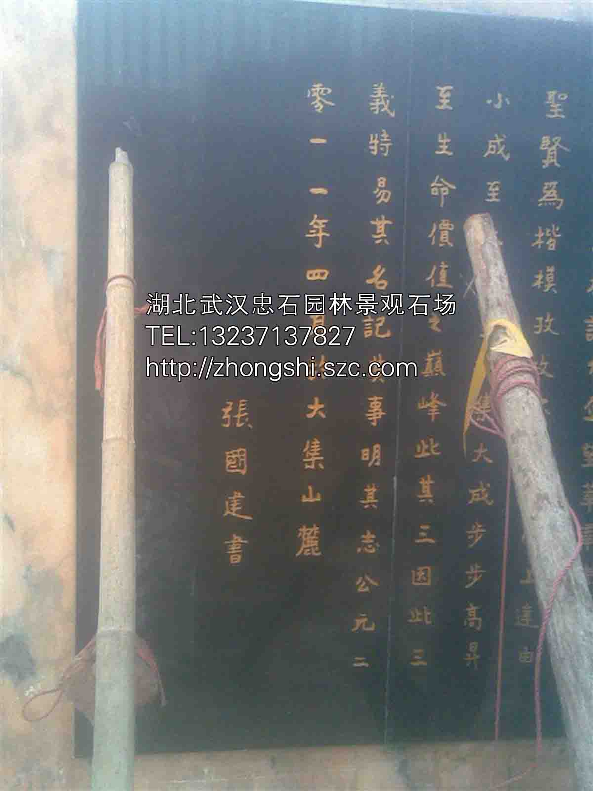 湖北武汉景观石批发_武汉奠基石栏板栏杆制作价格_祟阳大集中学