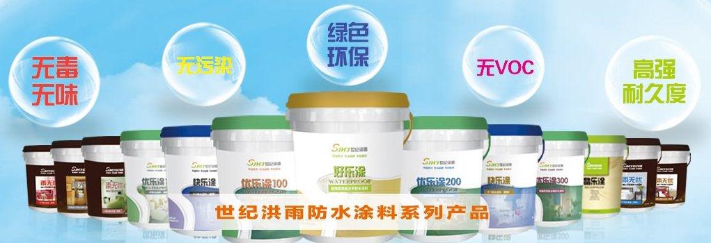 北京世纪洪雨科技有限公司是在高分子化工及无机建材领域,以产品研发、生产、销售为主导,以防水材料、混凝土外加剂、水泥助磨剂及新型建材为主营业务的大型化工建材企业。目前公司已自行研发并生产各类化工及防水产品十余个系列,上百种产品。并在国内建立研究所、生产基地、营销中心及二十多家分支机构,销售及经营网点覆盖全国。公司办公地点已于2014年正式搬迁入驻北京亦庄经济技术开发区。