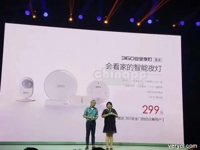 来势汹汹!360推出安全门锁等三款智能家居产品