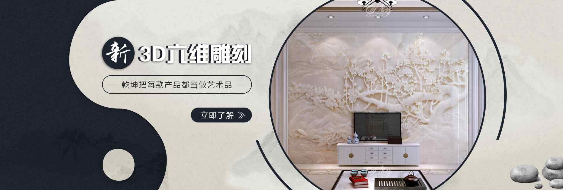 乾坤电视背景墙
